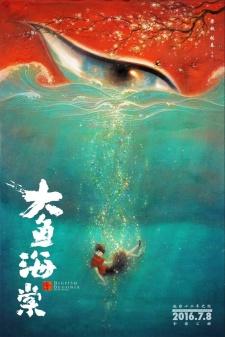Da Yu Hai Tang (Movie)