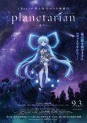 Planetarian: Hoshi no Hito