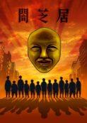 Yami Shibai 4th Season