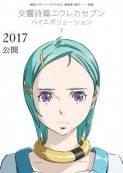 Koukyoushihen: Eureka Seven – Hi-Evolution 1