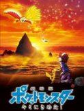 Pokemon: Kimi ni Kimeta!