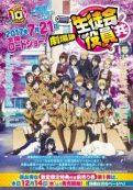 Seitokai Yakuindomo Movie