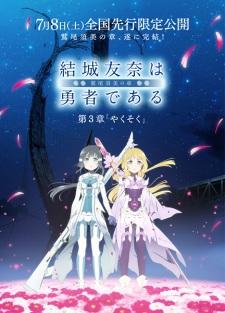 Yuuki Yuuna wa Yuusha de Aru: Washio Sumi no Shou 3 – Yakusoku