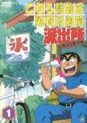 Kochira Katsushikaku Kameari Kouenmae Hashutsujo: Jump Festa Special