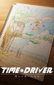 Time Driver: Bokura ga Kaita Mirai