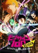 Mob Psycho 100 Reigen: Shirarezaru Kiseki no Reinouryokusha