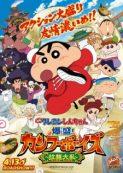 Crayon Shin-chan Movie 26: Bakumori! Kung Fu Boys – Ramen Tairan