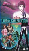 Choujin Densetsu Urotsukidouji 5: Kanketsu-hen