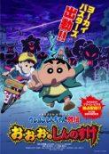 Crayon Shin-chan Gaiden: O-o-o no Shinnosuke