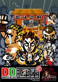 DD Hokuto no Ken