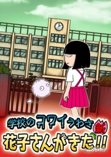 Gakkou no Kowai Uwasa Shin: Hanako-san ga Kita!!