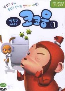 Naengjang-go Nala Cocomong