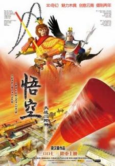 Wu Kong Da Zhan Er Lang Shen
