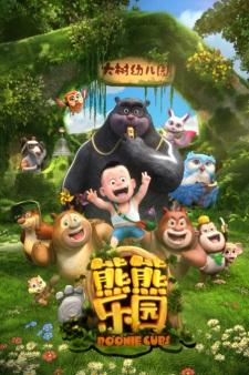 Xiong Chumo Zhi: Xiongxiong Leyuan