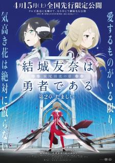 Yuuki Yuuna wa Yuusha de Aru: Washio Sumi no Shou 2 – Tamashii