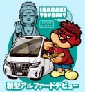 Alphard x Taka no Tsume