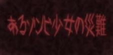 Aru Zombie Shoujo no Sainan PV