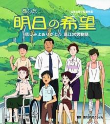 Ashita no Kibou: Kanashimi yo Arigatou – Takae Tsuneo Monogatari