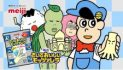 Aware! Meisaku-kun: Meiji Saite Oishii Mozzarella