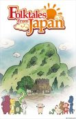 Furusato Saisei: Nippon no Mukashibanashi