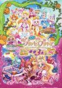 Go! Princess Precure Movie: Go! Go!! Gouka 3-bon Date!!!