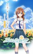 Hachigatsu no Cinderella Nine (PV)