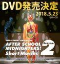 Houkago Midnighters: Short Movies Season 2