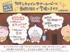 Ice Kuritarou (Movie)