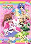 Jewelpet Twinkle☆: Hohoemi no Niji ni Dokki☆Doki!