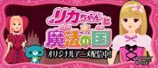 Licca-chan to Mahou no Kuni