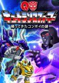 Q Transformers: Kaette Kita Convoy no Nazo