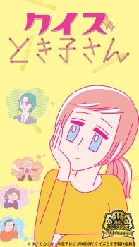 Quiz Tokiko-san