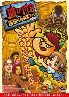 Taka no Tsume 8: Yoshida-kun no X-Files