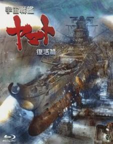 Uchuu Senkan Yamato: Fukkatsu-hen