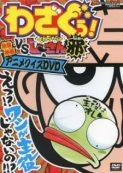 Wazaguu! vs. Dangerous Jiisan Ja: Houfukuzettou! Anime Quiz