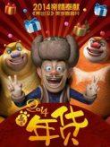 Xiong Chumo Zhi: Nianhuo