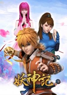 Yao Shen Ji 2nd Season