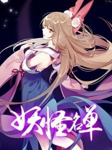 Yaoguai Mingdan 2 Special