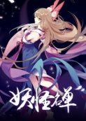 Yaoguai Mingdan 2nd Season