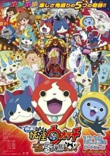 Youkai Watch Movie 2: Enma Daiou to Itsutsu no Monogatari Da Nyan!