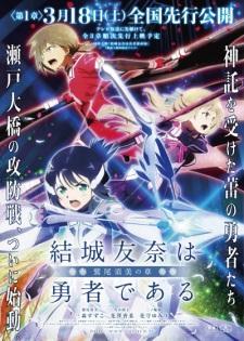 Yuuki Yuuna wa Yuusha de Aru: Washio Sumi no Shou 1 – Tomodachi