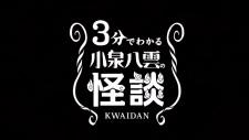 3-bu de Wakaru Koizumi Yakumo no Kaidan