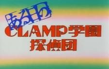 Aruhi no Clamp Gakuen Tanteidan