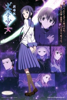 """Bungaku Shoujo"" Movie"