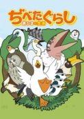 Dibetagurashi: Ahiru no Seikatsu – Ahiru no Sumu Shima