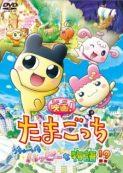 Eiga! Tamagotchi Uchuu Ichi Happy na Monogatari!?