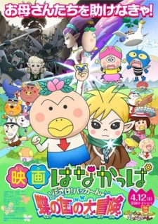 Hanakappa Movie: Hanasake! Pakkaan♪ Chou no Kuni no Daibouken