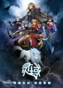 Ling Yu