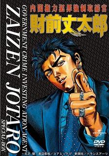 Naikaku Kenryoku Hanzai Kyousei Torishimarikan Zaizen Joutarou