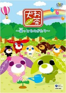 Ocha-ken: Ryokutto Monogatari